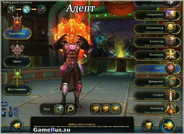 allods-Adept