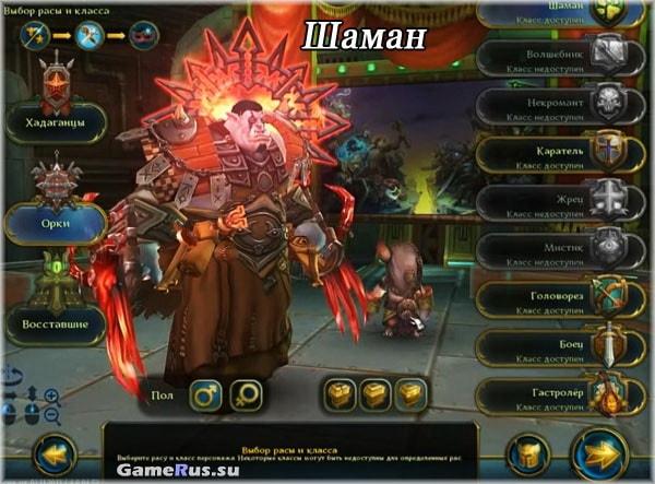 allods-Shaman
