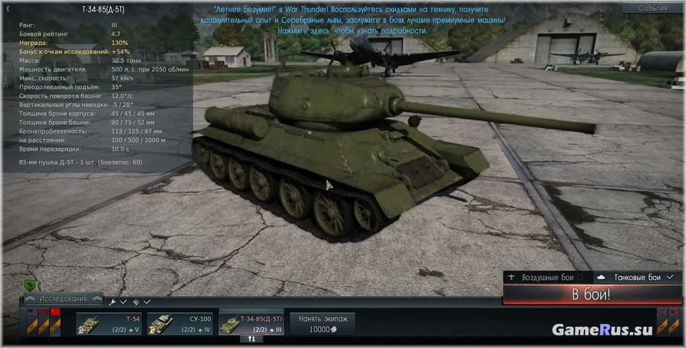 game-1-T-34-85