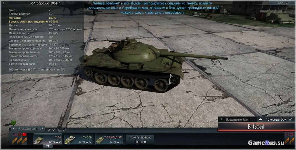 game-6-T54