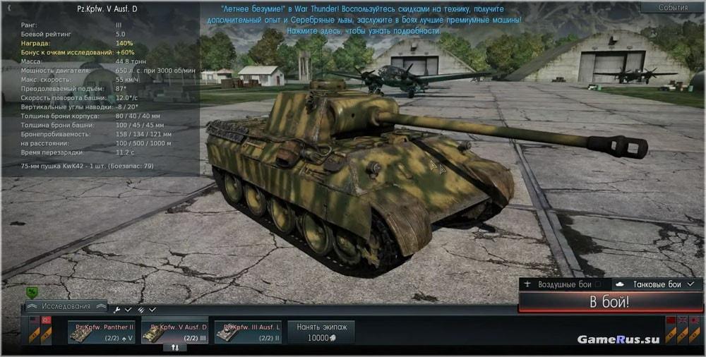 рейтинг танков war thunder
