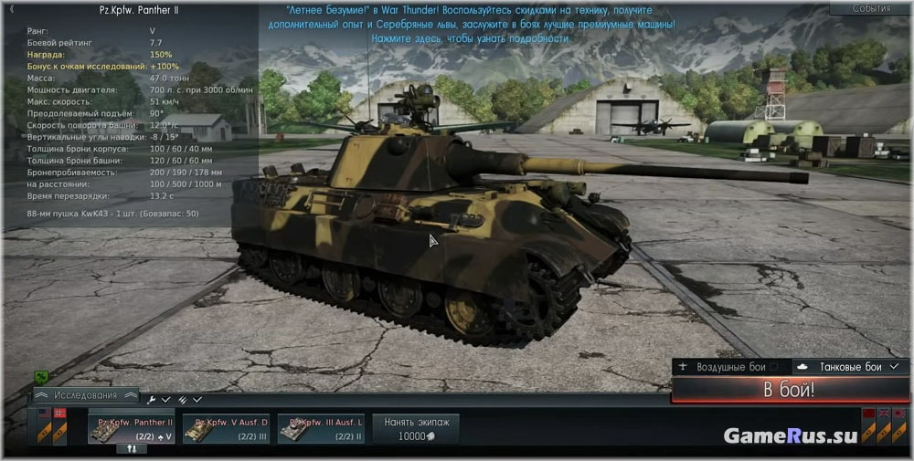 war thunder пробитие немецких танков
