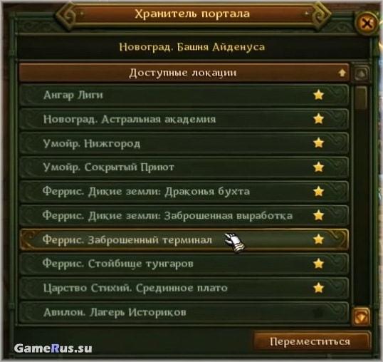 gamerus-allods-gold-3