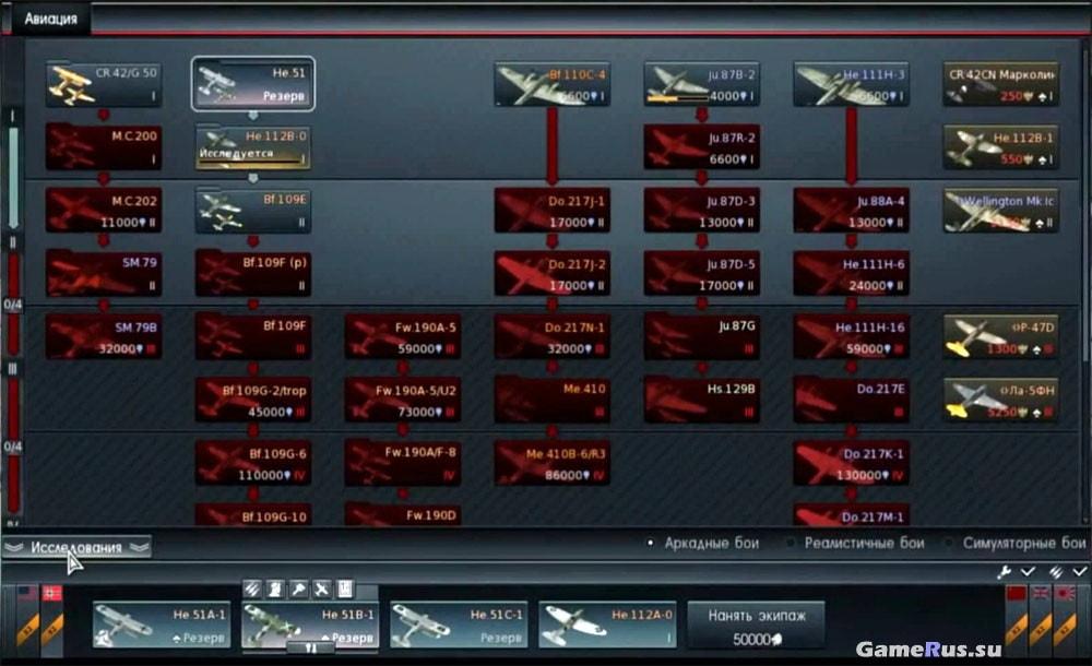 war thunder лучшее сведение оружия