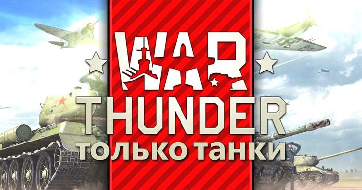 War Thunder: Т-54