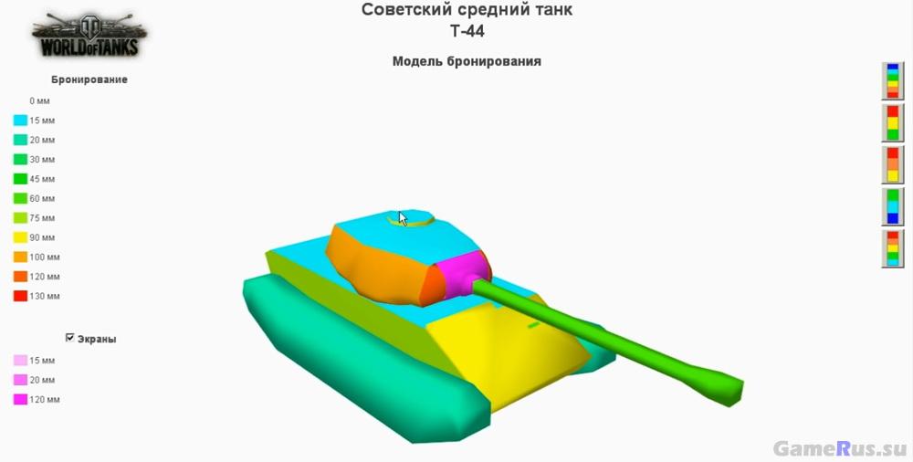 Сайт схем бронирования танков