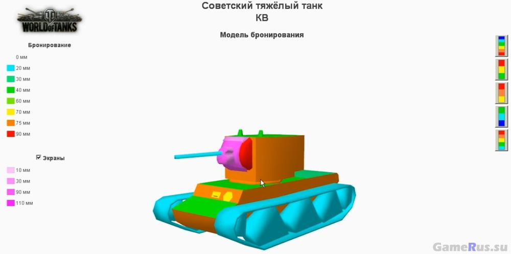 схема бронирования танка центурион