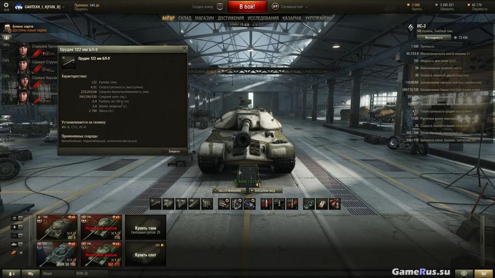 ИС-3 в World of Tanks