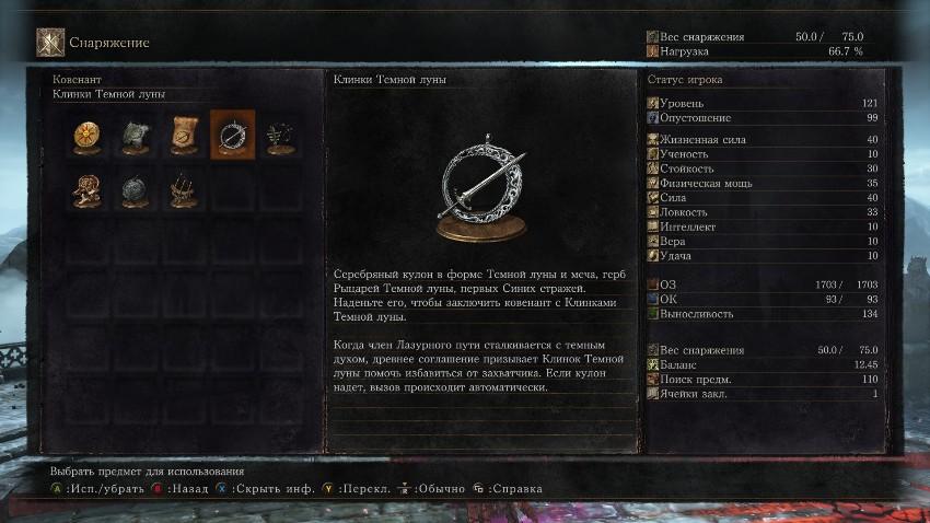 Клинки темной луны Dark Souls 3-1