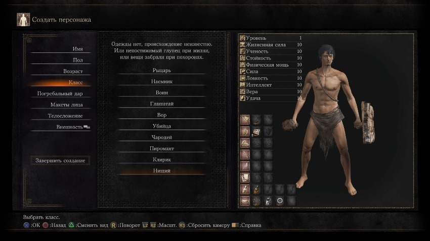 Dark Souls 3 Нищий-1