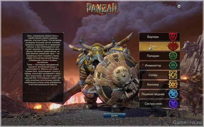 game-panzar-pro-2-su