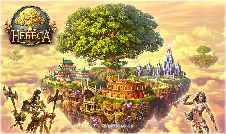 Небеса обзор игры