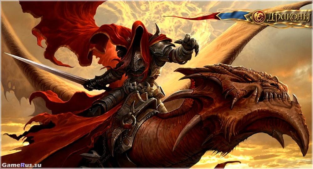 Драконы Вечности: обзор игры