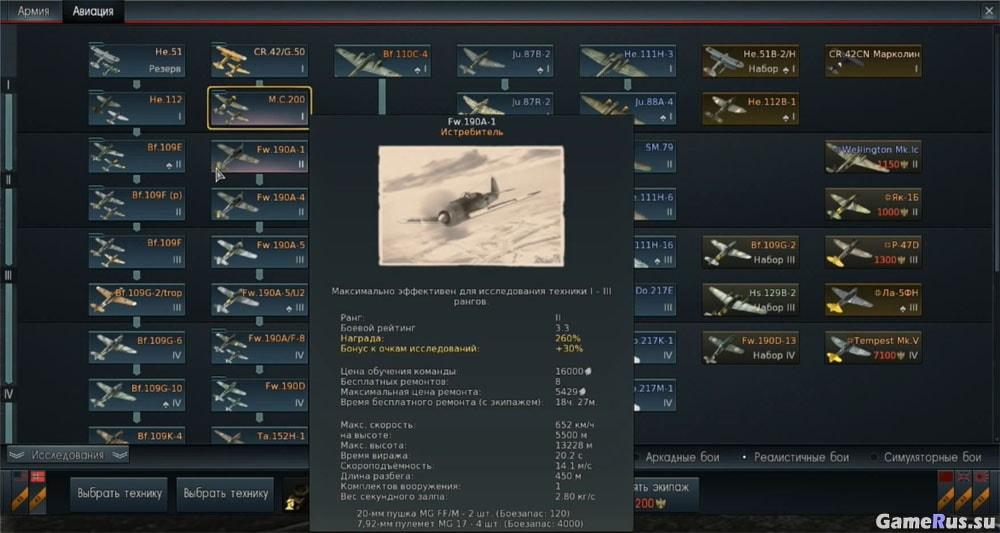 war thunder самолеты снаряды