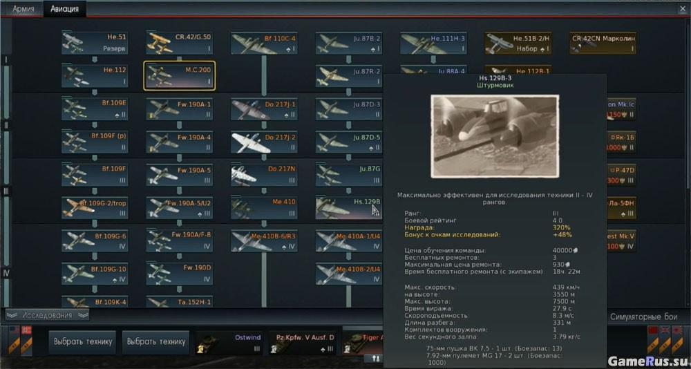 war thunder ветка германии самолеты