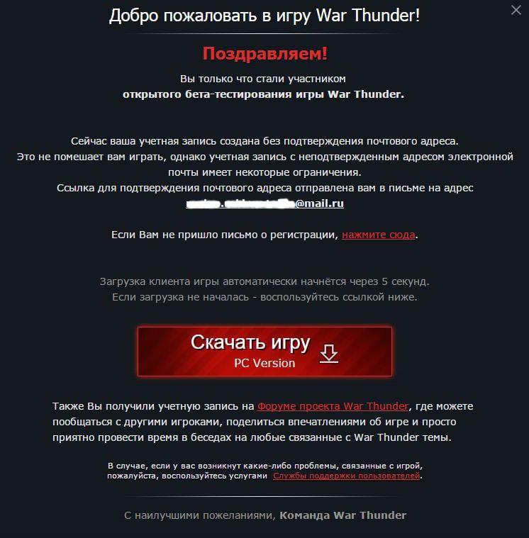 Третий шаг регистрации в War Thunder