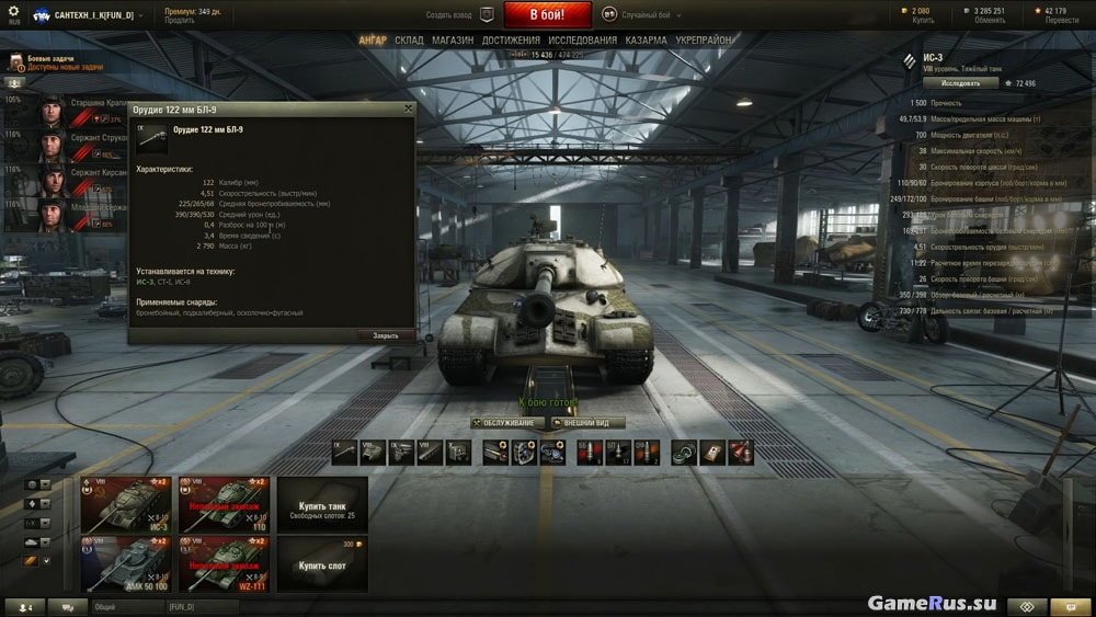 ИС-3 в World of Tanks