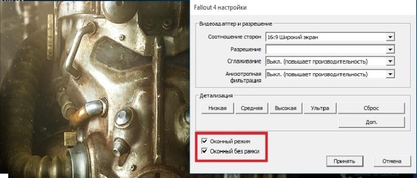 Что делать если Fallout 4 вылетает