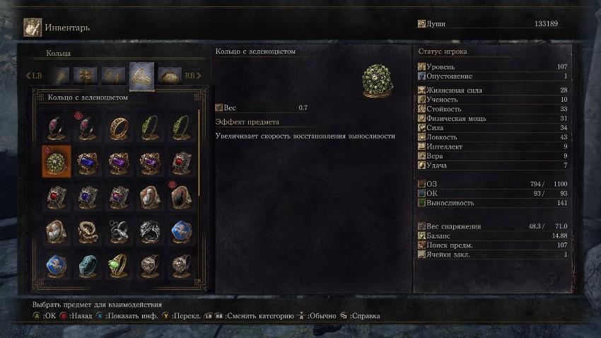 Dark Souls 3 кольцо Клоранти
