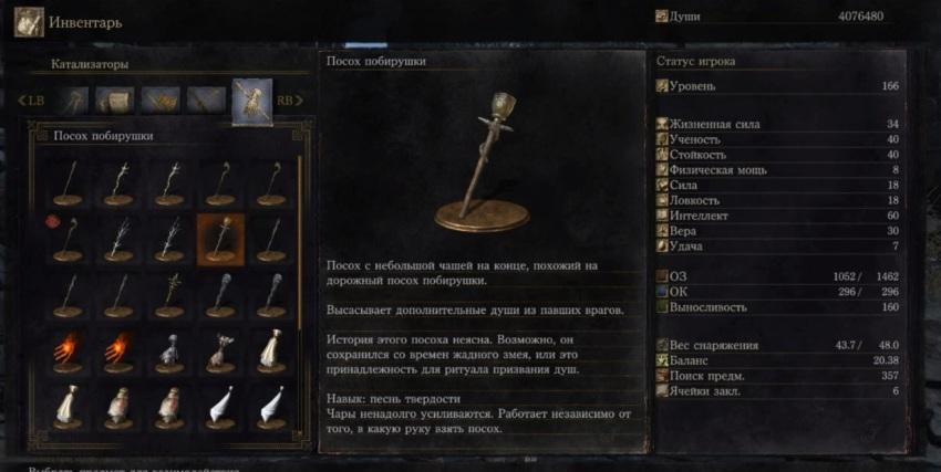 Dark Souls 3 Посох Побирушки